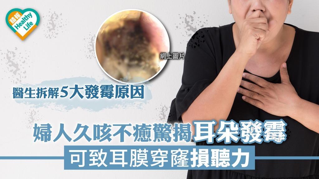 婦人久咳不癒驚揭耳朵發霉 可致耳膜穿孔損聽力【拆解5大發霉原因】