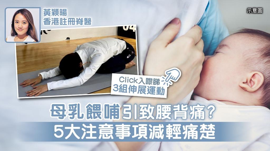母乳餵哺引致腰背痛? 5大注意事項減輕痛楚