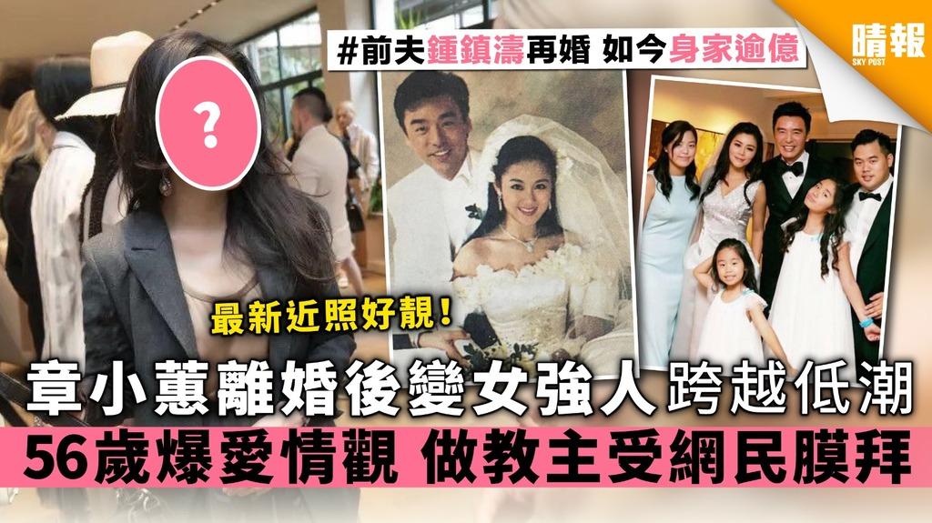 【鍾鎮濤前妻】章小蕙離婚後變女強人跨越低潮 56歲爆愛情觀 做教主受網民膜拜