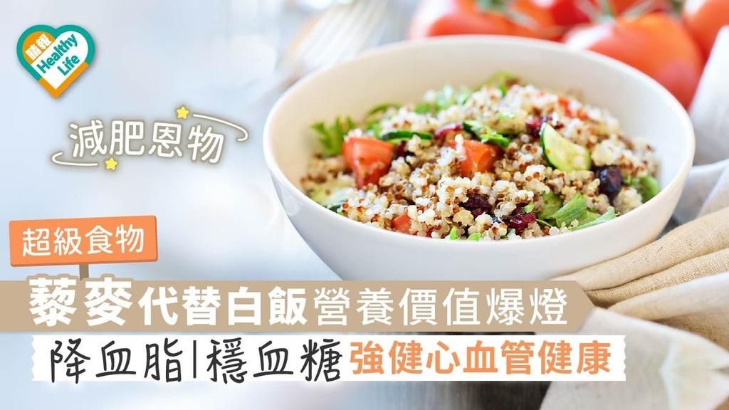【超級食物】藜麥代替白飯營養價值爆燈 降血脂穩血糖強健心血管健康