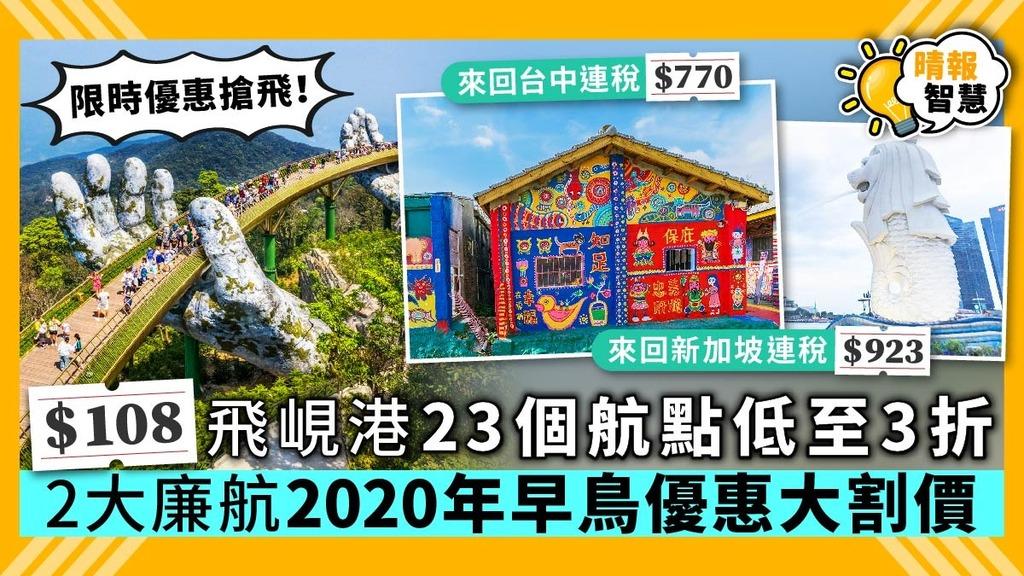 【平機票】$108飛峴港 23個航點低至3折 2大廉航2020年早鳥優惠大割價