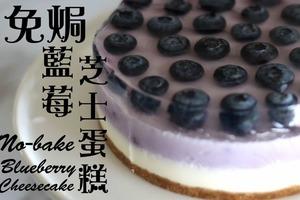 【蛋糕食譜】零失敗免焗甜品食譜  三層藍莓芝士蛋糕