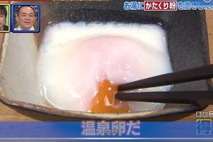 【溫泉蛋時間】日本媽媽零失敗製作溫泉蛋秘訣  關鍵需要加入一種材料?