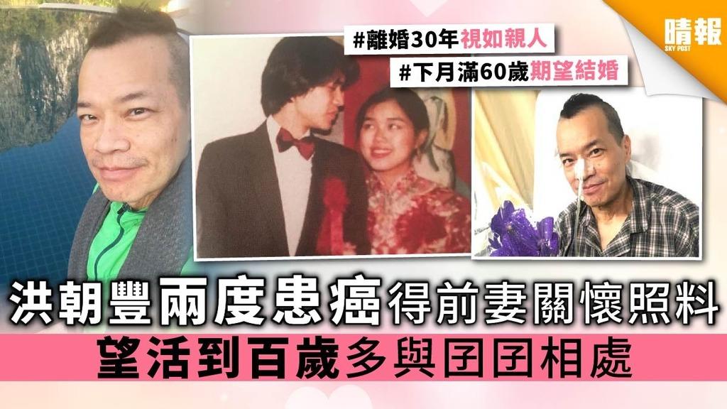洪朝豐兩度患癌得前妻葉桂好關懷照料 望活到百歲多與囝囝相處