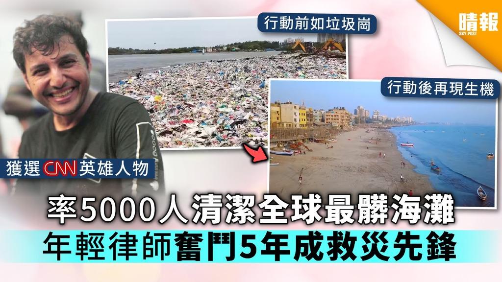 【環保鬥士】率5,000人清潔全球最髒海灘 年輕律師奮鬥5年成救災先鋒