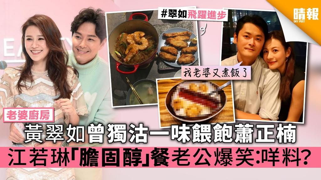 【老婆廚房】黃翠如獨沽一味餵飽蕭正楠 江若琳「膽固醇」餐老公爆笑:咩料?