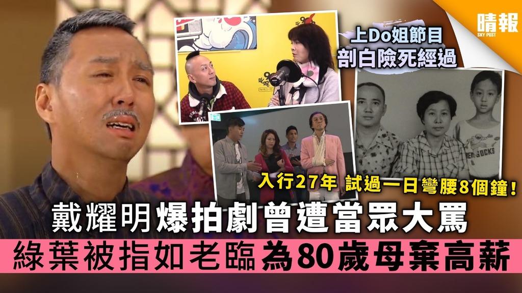 戴耀明爆拍劇險死曾遭當眾大罵 綠葉被指如老臨 為80歲母棄高薪
