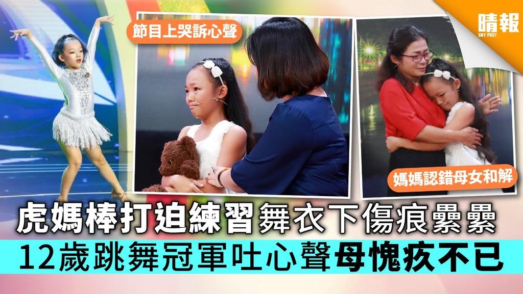 【舞台背後】虎媽棒打迫練習舞衣下傷痕纍纍 12歲跳舞冠軍吐真心話母愧疚不已