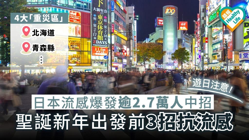 日本流感爆發逾2.7萬人中招 聖誕新年出發前3招抗流感【附4大嚴重爆發地區】