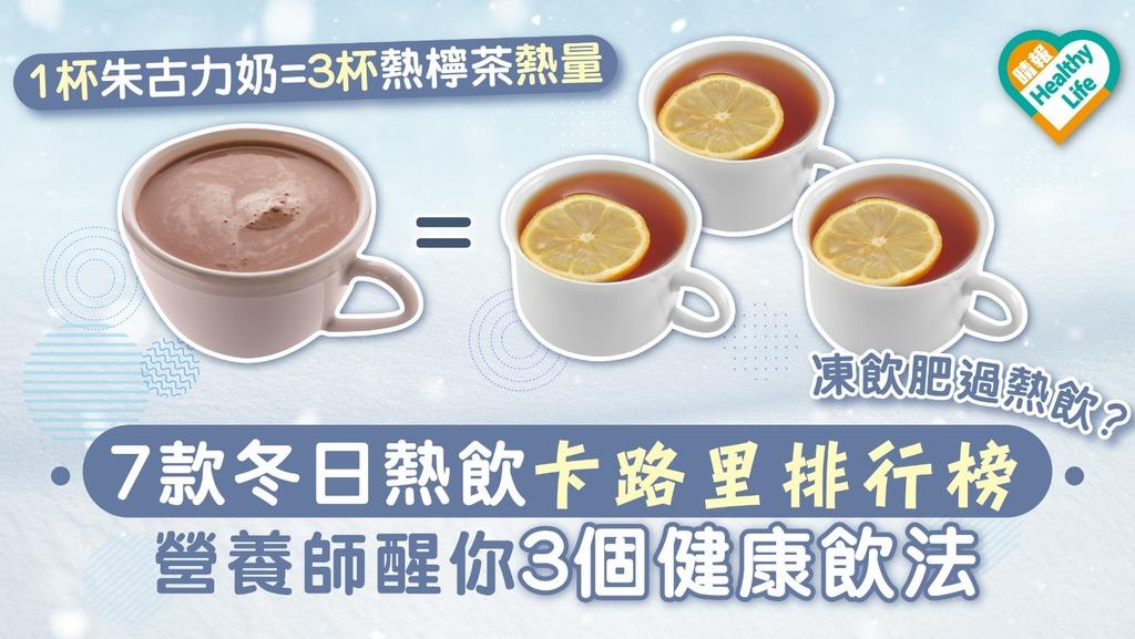【健康過冬】7款冬日熱飲卡路里排行榜 營養師醒你3個健康飲法