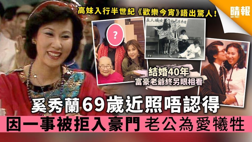 奚秀蘭69歲近照唔認得識自嘲 曾因一事被拒入豪門 老公為愛犧牲