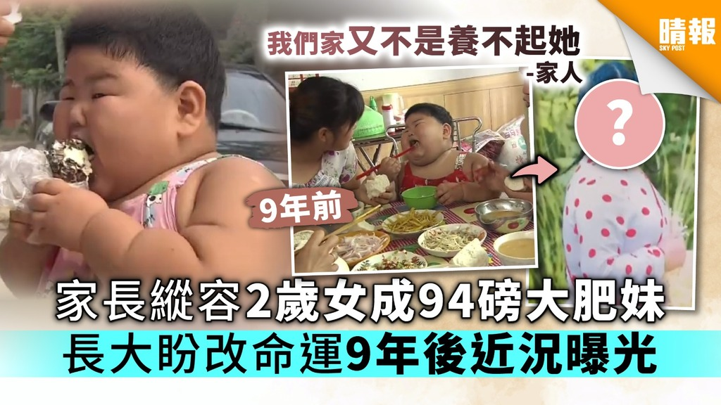 【兒童肥胖】家長縱容2歲女成94磅大肥妹 大胃王長大盼改命運9年後近況曝光
