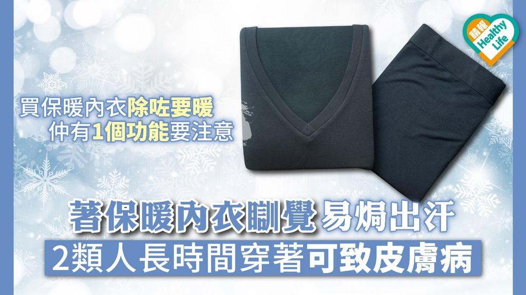【冬天保暖】著保暖內衣瞓覺易焗出汗 2類人長時間穿著可致皮膚病