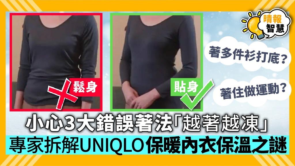 【冬日保暖】小心3大錯誤著法「越著越凍」 專家拆解UNIQLO保暖內衣保溫之謎