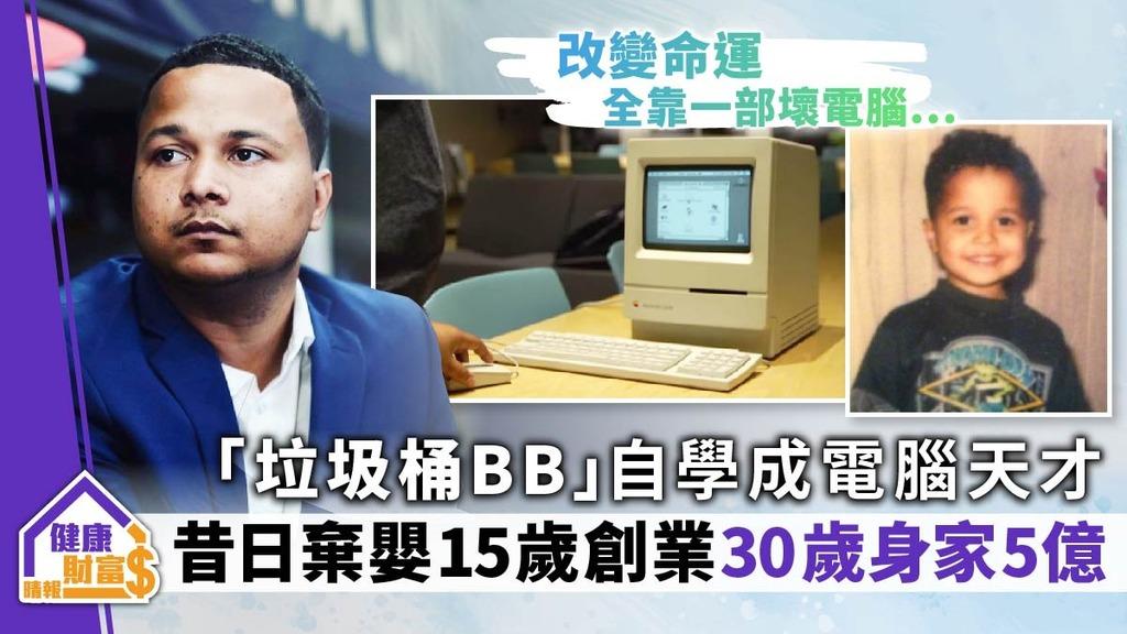 「垃圾桶BB」自學成電腦天才 昔日棄嬰15歲創業30歲身家5億