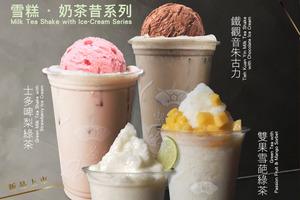 【天仁茗茶menu】天仁茗茶聯乘Movenpick新品登場 3間指定分店推出雪糕茶飲/手工窩夫筒