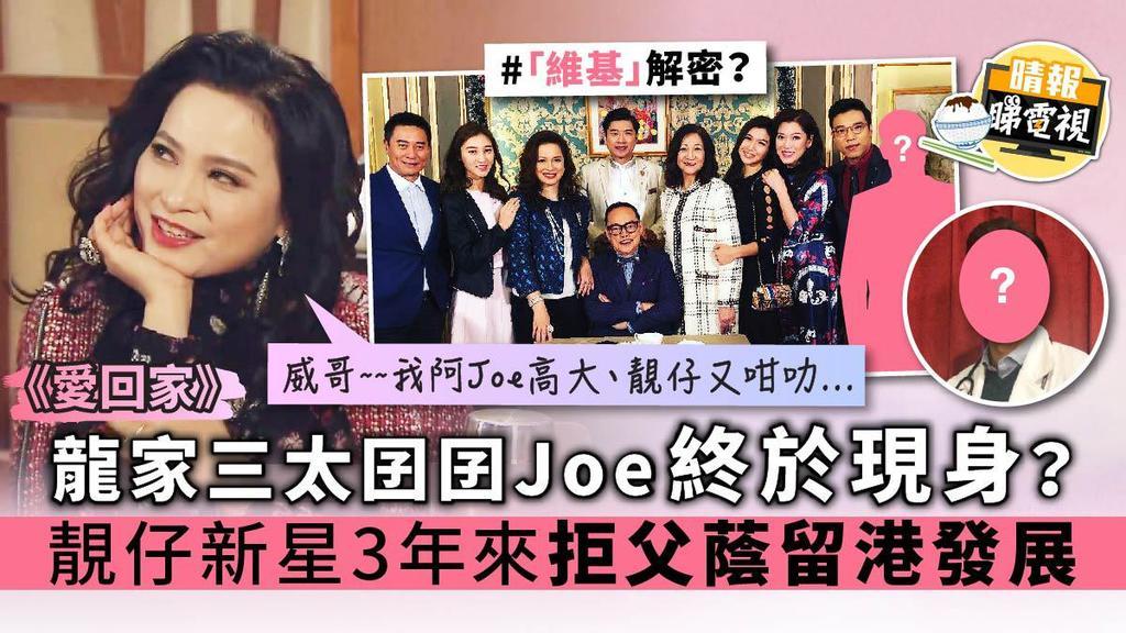 《愛回家》龍家三太囝囝Joe終於現身? 靚仔新星3年來拒父蔭留港發展