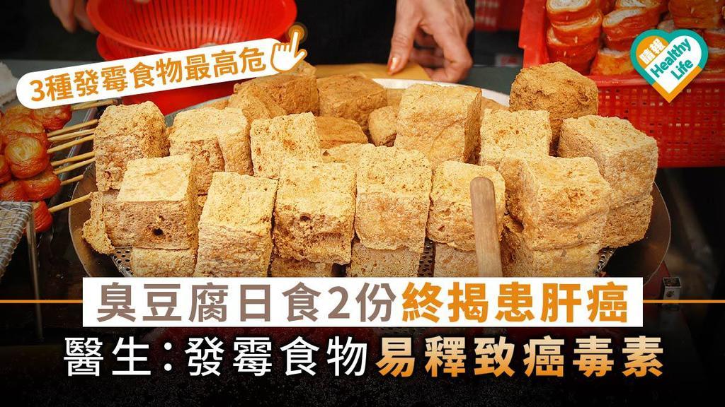 臭豆腐日食2份終揭患肝癌 醫生:發霉食物易釋致癌毒素