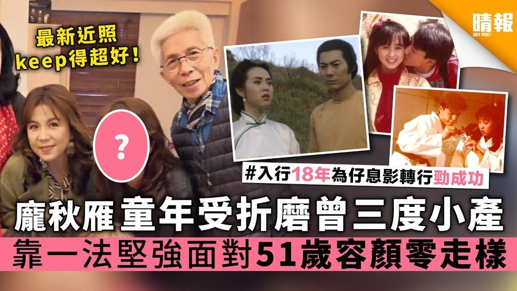 【亞視花旦】龐秋雁童年受折磨曾三度小產 靠一法堅強面對 51歲容貌零走樣
