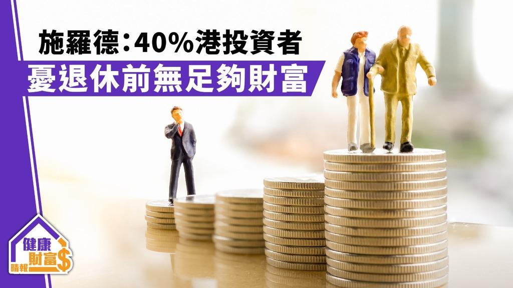 施羅德:40%港投資者憂退休前無足夠財富