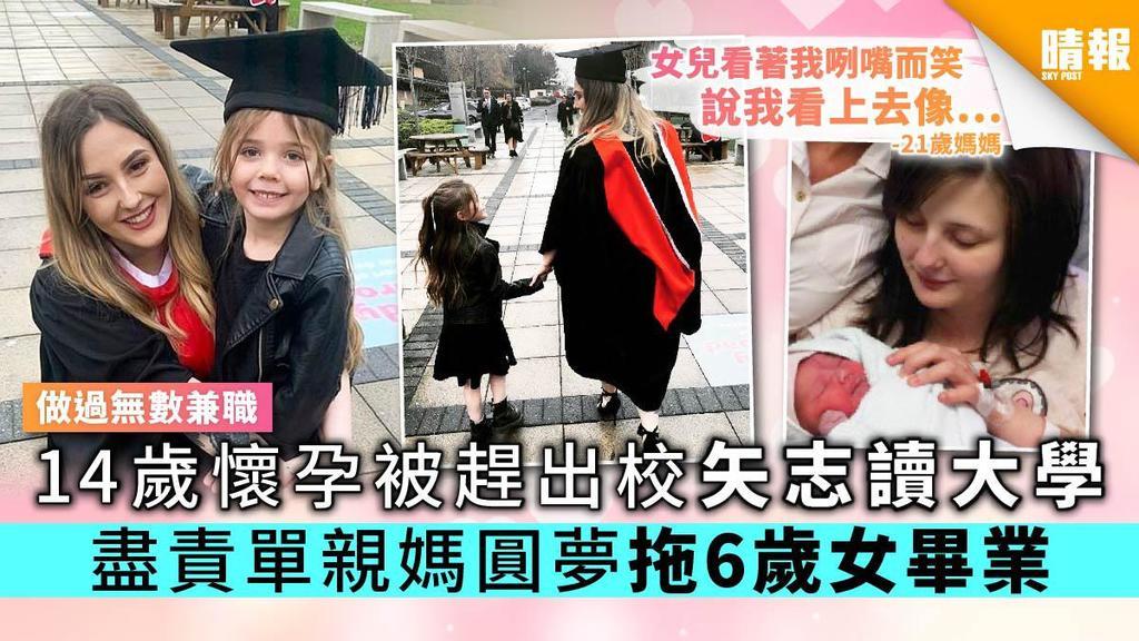14歲懷孕被趕出校矢志讀大學 盡責單親媽圓夢拖6歲女畢業