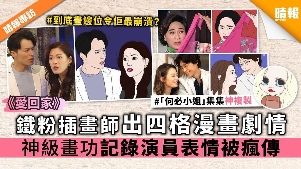 《愛回家》鐵粉插畫師日日出四格漫畫劇情 神級畫功記錄演員表情被瘋傳