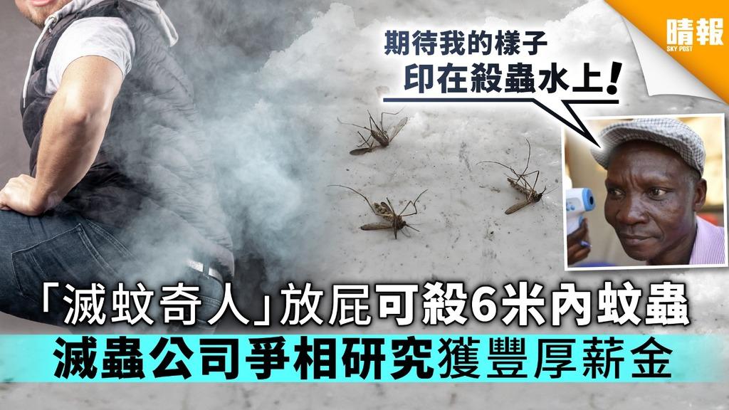 【真有其事?原來...】「滅蚊奇人」放屁可殺6米內蚊蟲 滅蟲公司爭相研究擁豐厚薪金