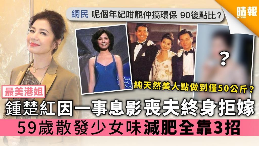 香港小姐鍾楚紅因一事息影 喪夫終身拒嫁 59歲散發少女味 減肥全靠3招