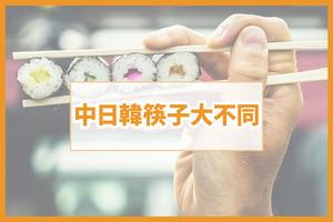 【筷子文化】點解韓國筷子是扁?中日韓各國筷子不同與飲食文化有關