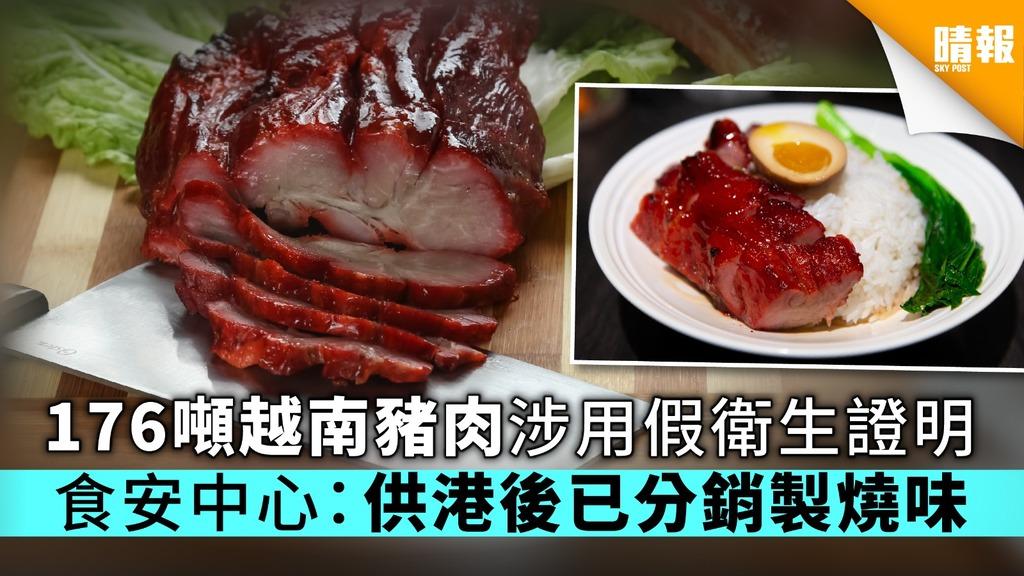 176噸越南豬肉涉用假衛生證明 食安中心:供港後已分銷製燒味