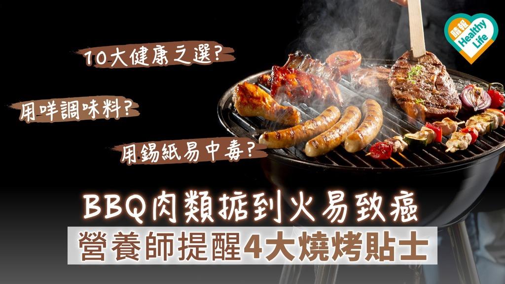 BBQ肉類掂到火易致癌 營養師提醒4大燒烤貼士