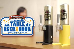 【交換禮物】酒鬼聖誕禮物之選!日本推家用迷你啤酒泡沫器