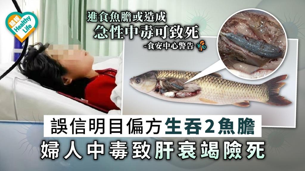 誤信明目偏方生吞2魚膽 婦人中毒致肝衰竭險死【附食安中心提醒】