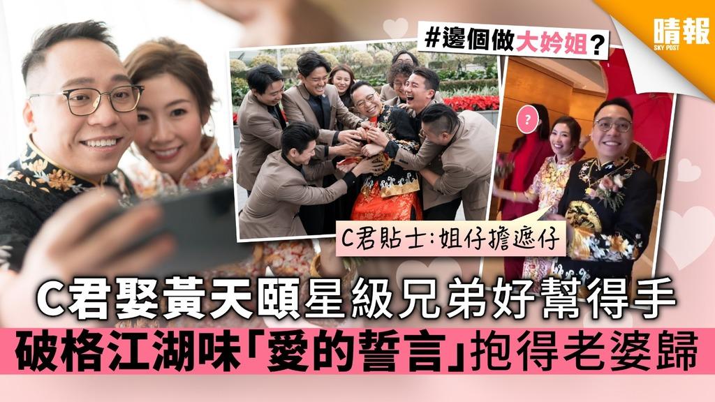 C君娶黃天頤星級兄弟好幫得手 破格江湖味「愛的誓言」抱得老婆歸