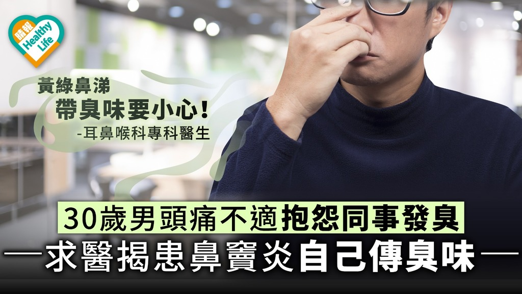 30歲男頭痛不適抱怨同事發臭 求醫揭患鼻竇炎自己傳臭味
