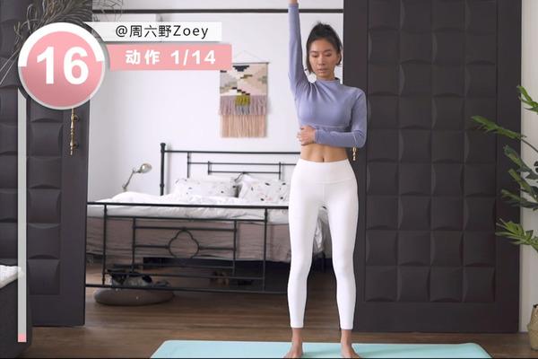 【健康減肥】10分鐘懶人運動減肚腩 14個冬天居家瘦腰瘦腿伸展動作