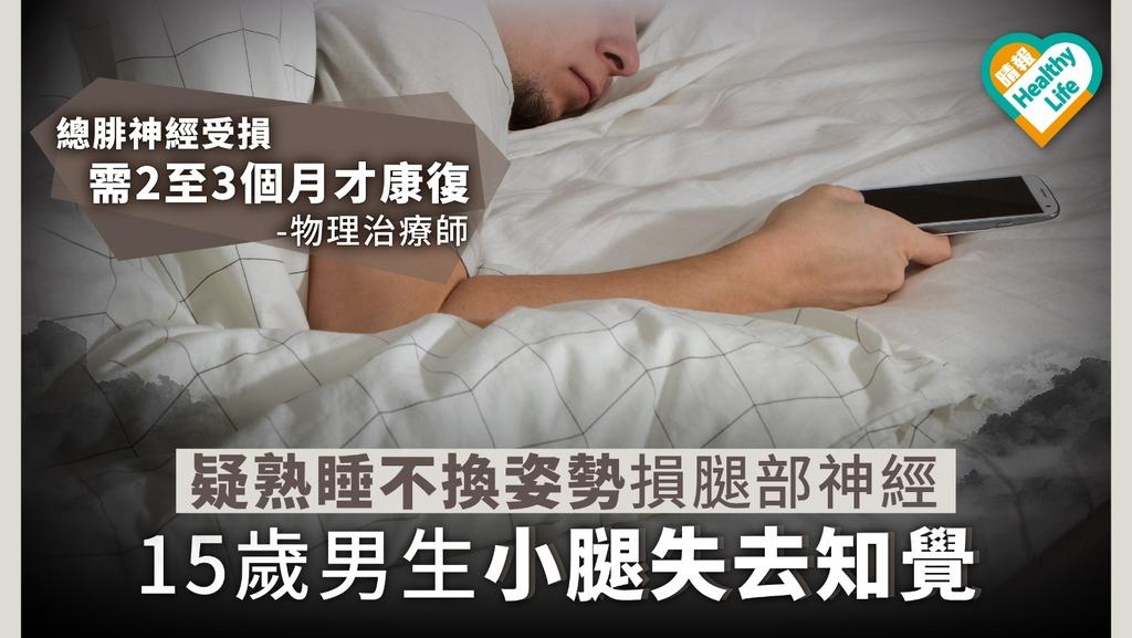 疑熟睡不換姿勢損腿部神經 15歲男生小腿失去知覺 【附專家解說】