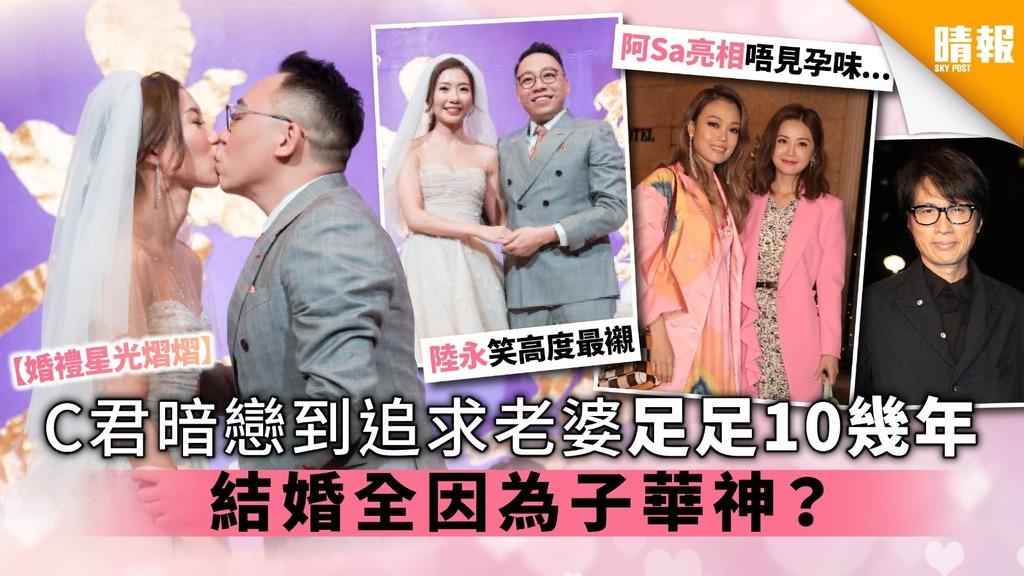 【婚禮星光熠熠】C君暗戀到追求老婆足足10幾年 結婚全因為子華神?