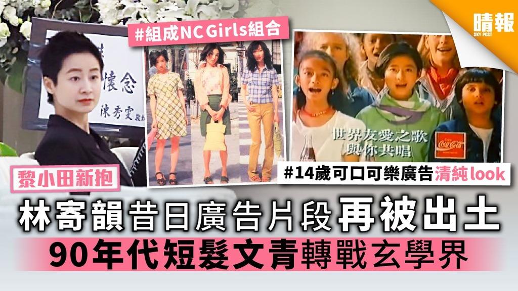 【黎小田新抱】林寄韻昔日廣告片段再被出土 90年代短髮文青轉戰玄學界