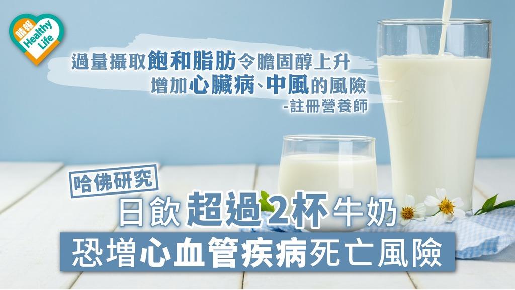 【哈佛研究】日飲超過2杯牛奶 恐増心血管疾病死亡風險