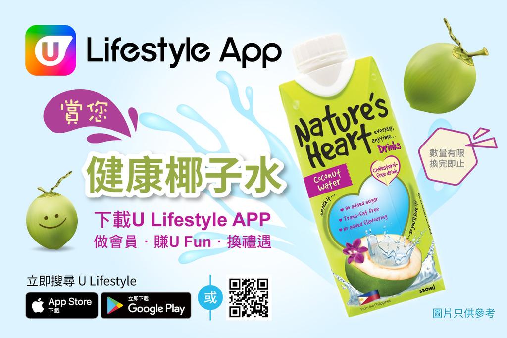 U Lifestyle App 賞您健康椰子水