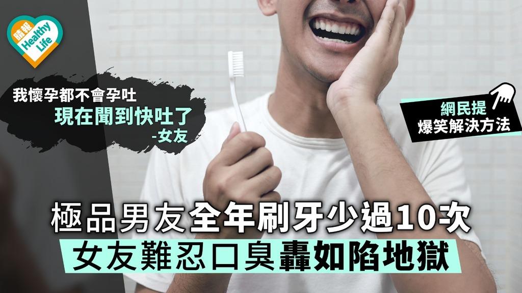 極品男友全年刷牙少過10次 女友難忍口臭轟如陷地獄【附牙醫建議】