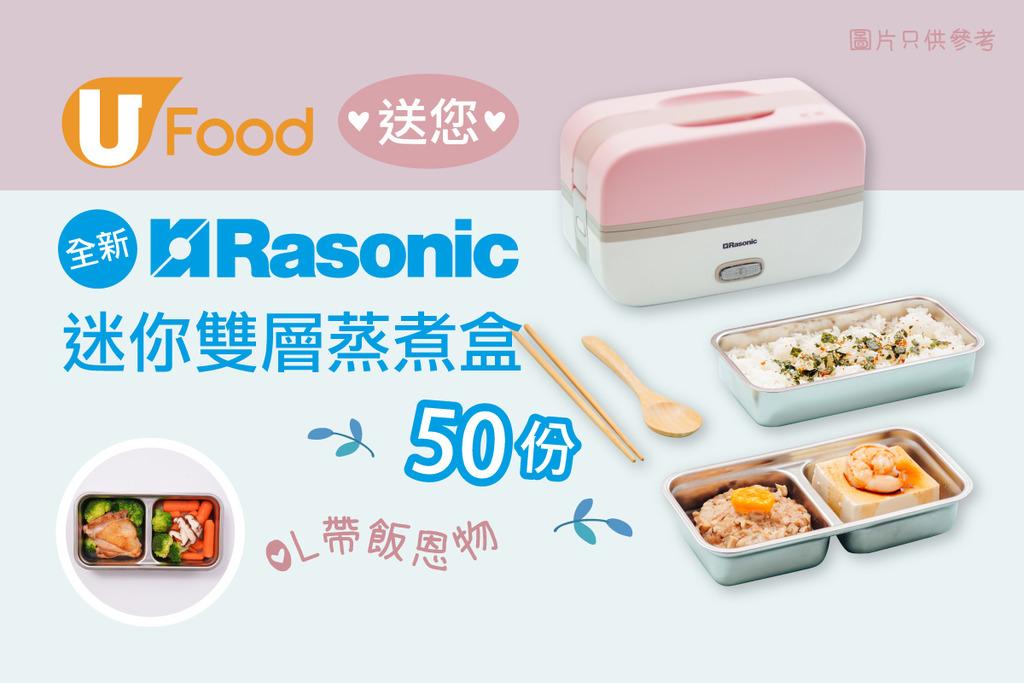 U Food 送您 Rasonic全新迷你雙層蒸煮盒