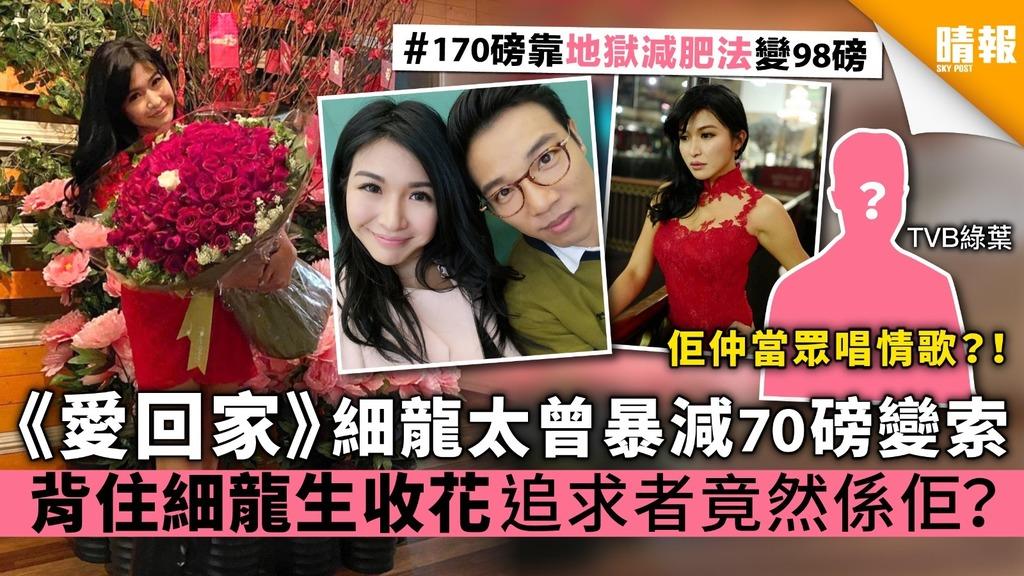 《愛回家》「細龍太」陳偉琪曾用6個月暴減70磅變索 背住細龍生收花 追求者竟然係佢?