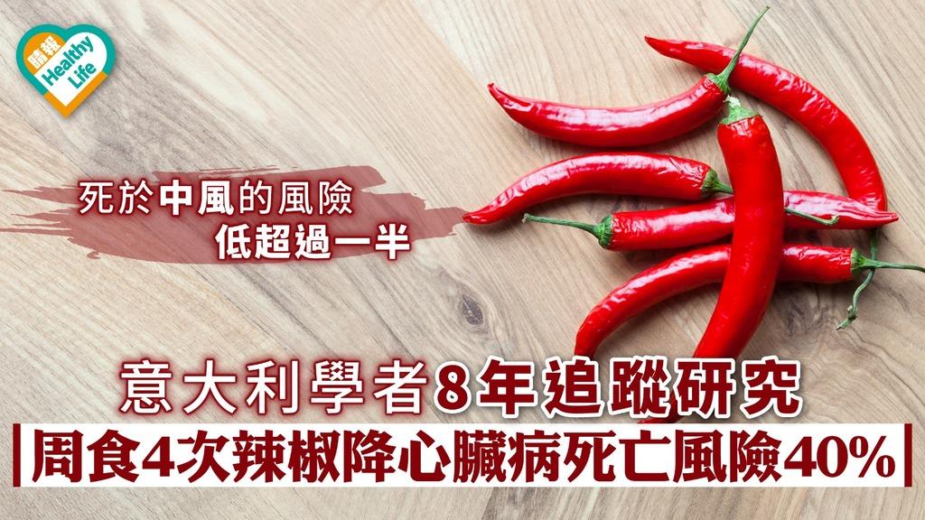 意大利學者8年追蹤研究 周食4次辣椒降心臟病死亡風險4成