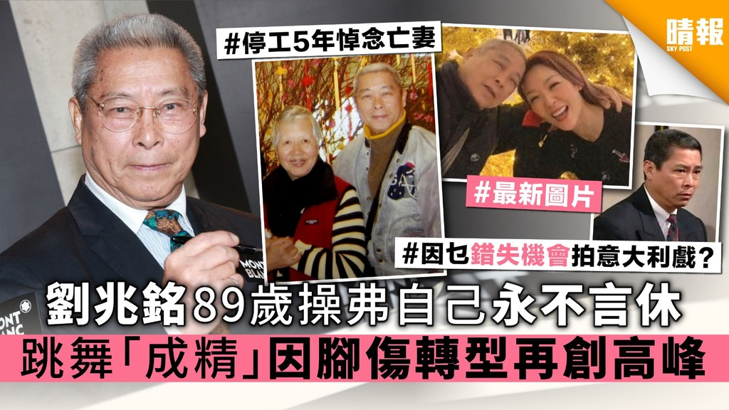 劉兆銘89歲操弗自己永不言休 跳舞「成精」因腳傷轉型再創高峰