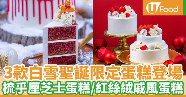 【聖誕2019】La Famille推出3款聖誕限定蛋糕 梳乎厘芝士蛋糕/紅絲絨戚風蛋糕