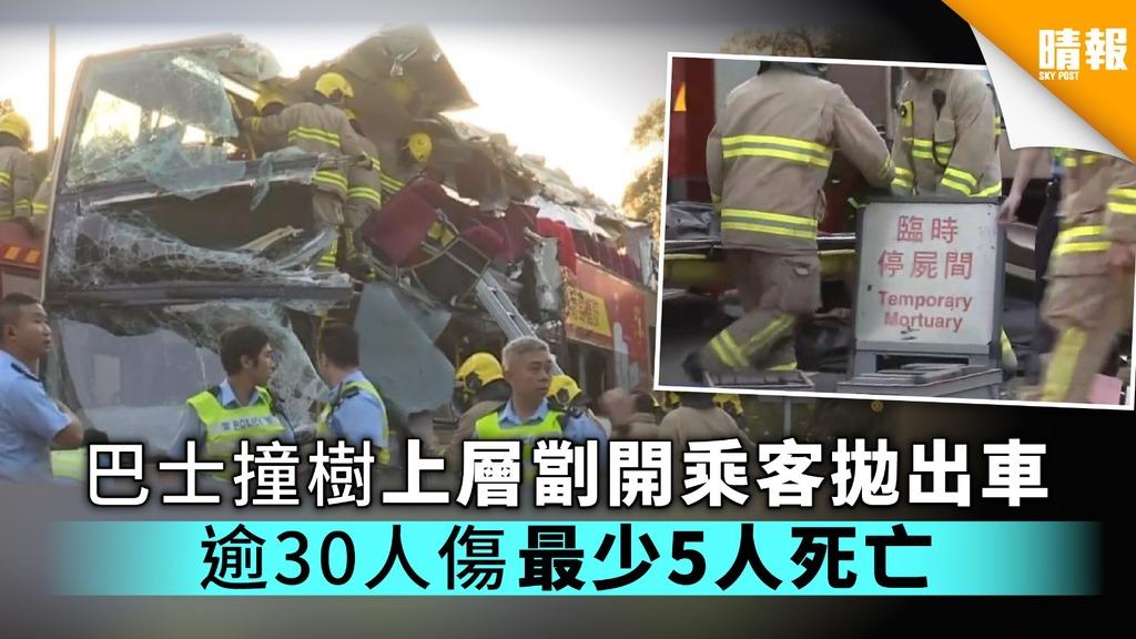 巴士撞樹上層劏開有人拋出車 逾30人傷最少5人死亡