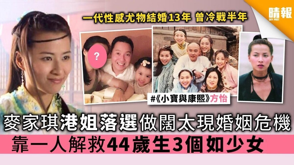 麥家琪港姐大熱落選做闊太 現婚姻危機靠一人解救 44歲生3個仔女依然如少女