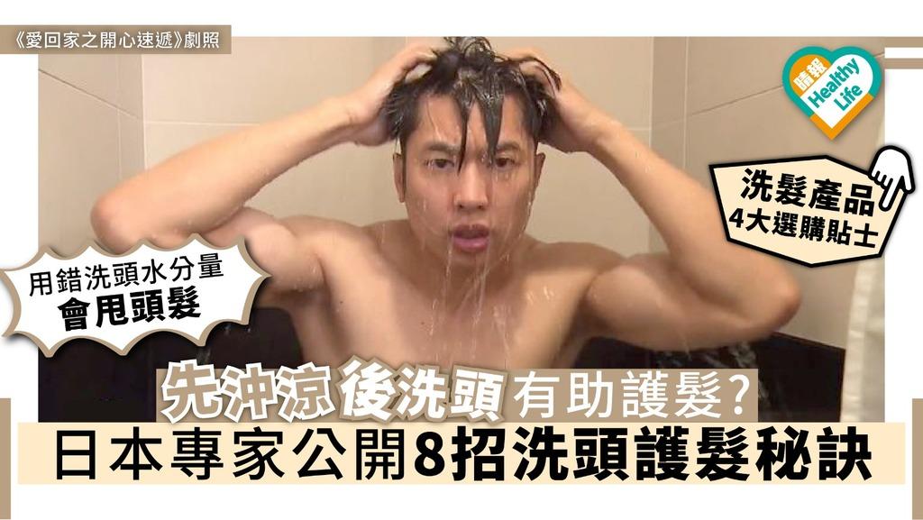 【冬日護髮】先沖涼後洗頭有助護髮?日本專家公開8招洗頭護髮秘訣
